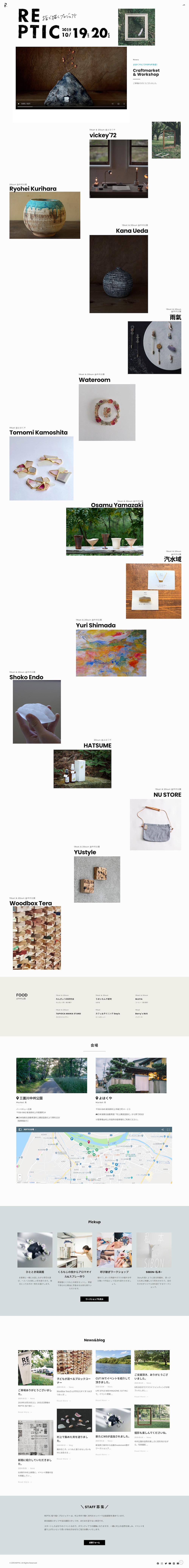 新潟県村上市で開催したクラフトイベントREPTIC-指で描くプロジェクト-のホームページ制作実績のスクリーンショット
