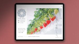 新潟県新発田市のいちご農家・加工・直売所 Ichi-Rinのホームページ制作のイメージ写真