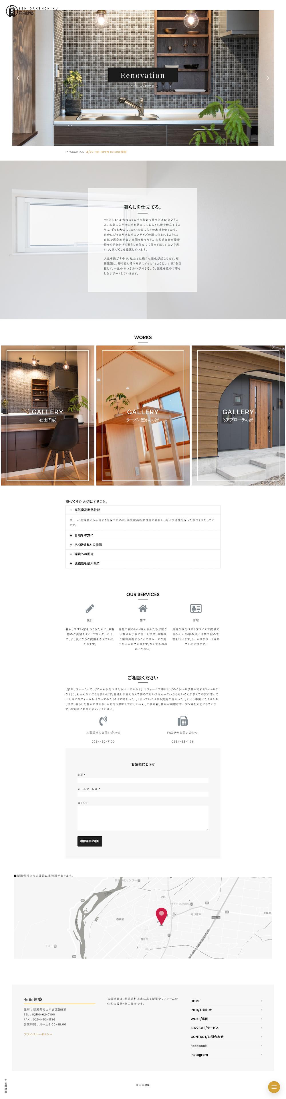 新潟県村上市にある工務店 石田建築のホームページを製作実績のスクリーンショット