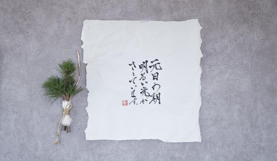 お正月の書初めと松飾り